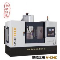 供应XHL850数控机床,XK850  数控铣床