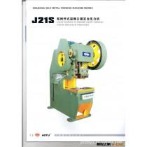 现货批量供应上海二锻扬州基地产J21S-100t深喉冲床(金力达)