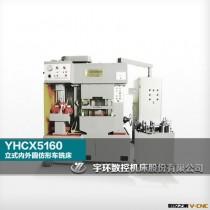 YHCX5160 立式内外圆仿形车铣床