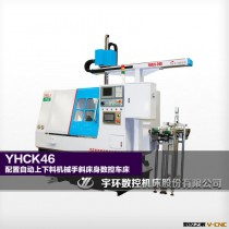 YHCK46 配置自动上下料机械手斜床身数控车床