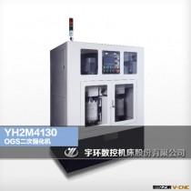 YH2M4130 OGS二次强化机