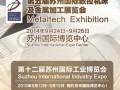 第五届苏州国际数控机床展