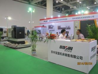 第五届苏州国际数控机床展宝鸡机床及代理商苏州宝盟机床销售公司