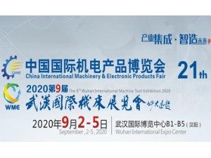 2020第八届武汉国际机床展览会邀 请 函