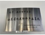"""山东平原县被授予""""中国机床附件之乡""""称号!"""