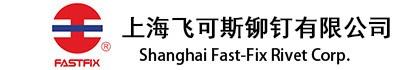 提供上海结构型铆钉价格 飞可斯供