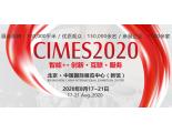 CIMES北京机床展定档啦!2020年8月17-21日,在一起再出发!