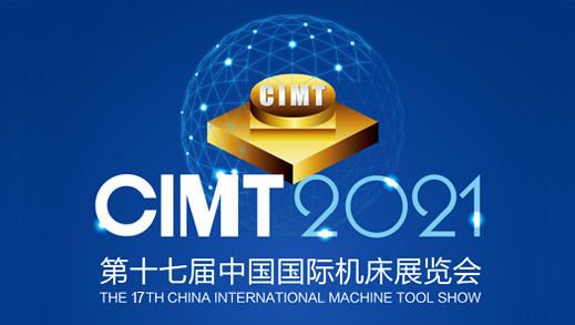 2021第十七届中国国际机床展览会(CIMT)