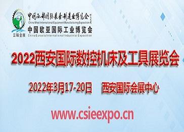 2022西安国际数控机床及工具展览会西安机床展