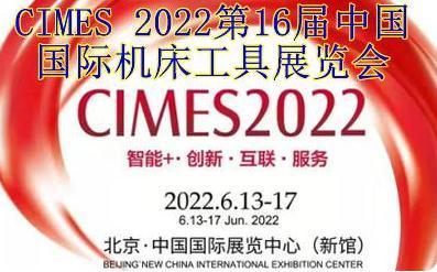 2022年CIMES第十六届中国国际机床工具展览会